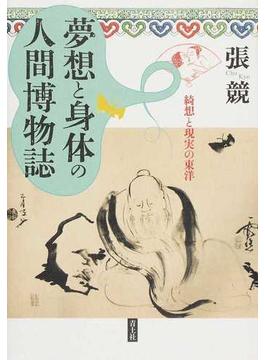 夢想と身体の人間博物誌 綺想と現実の東洋