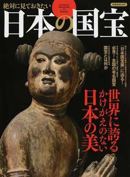 絶対に見ておきたい日本の国宝 世界に誇るかけがえのない日本の美(洋泉社MOOK)