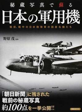 秘蔵写真で蘇る日本の軍用機 戦前、戦中の日本陸海軍の国産名機たち(洋泉社MOOK)