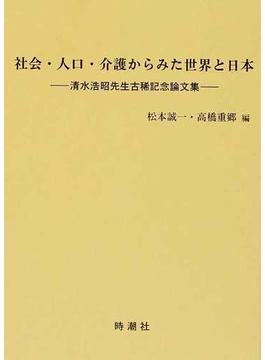 社会・人口・介護からみた世界と日本 清水浩昭先生古稀記念論文集