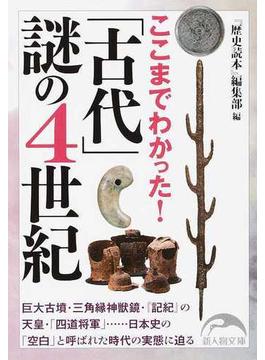 ここまでわかった!「古代」謎の4世紀(新人物文庫)