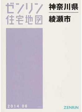ゼンリン住宅地図神奈川県綾瀬市