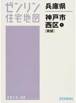 ゼンリン住宅地図兵庫県神戸市 9−1 西区 1 南部