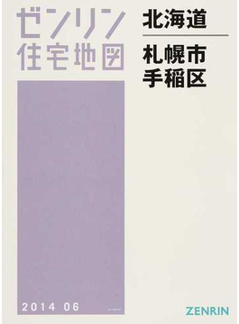 ゼンリン住宅地図北海道札幌市 9 手稲区
