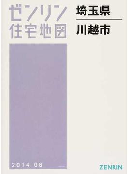 ゼンリン住宅地図埼玉県川越市
