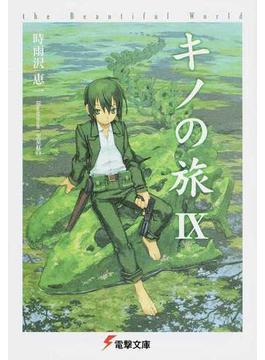 キノの旅 the Beautiful World 9(電撃文庫)
