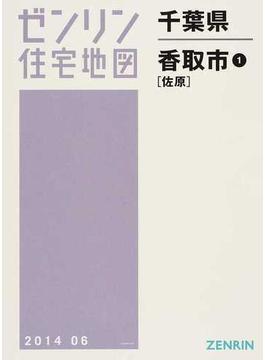 ゼンリン住宅地図千葉県香取市 1 佐原