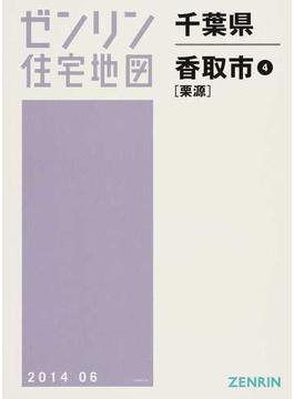 ゼンリン住宅地図千葉県香取市 4 栗源