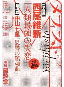 メフィスト 2014VOL.2 一挙掲載!西尾維新「人類最強の失恋」