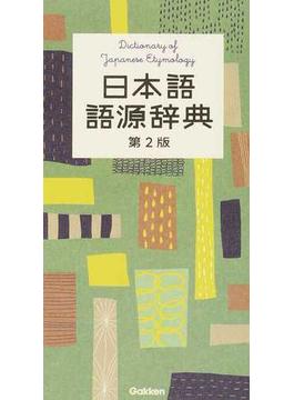 日本語語源辞典 第2版