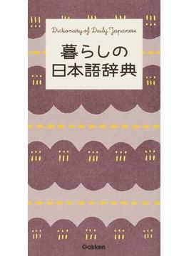 暮らしの日本語辞典