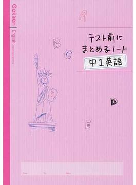 テスト前にまとめるノート中1英語