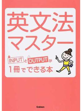 英文法マスター INPUTとOUTPUTが1冊でできる本