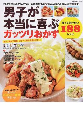 男子が本当に喜ぶガッツリおかず 作ってあげたい188レシピ(GAKKEN HIT MOOK)