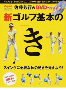 佐藤芳行のDVDでマスター新ゴルフ基本の「き」 スイングに必要な体の動きを覚えよう!