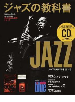 ジャズの教科書(学研MOOK)