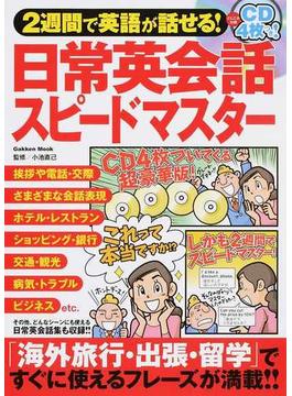 2週間で英語が話せる!日常英会話スピードマスター(学研MOOK)