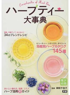 ハーブティー大事典 美に役立つブレンドレシピ34効能別ハーブカタログ145種(贅沢時間)