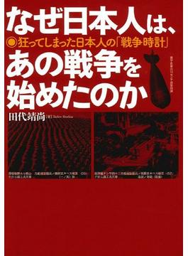 なぜ日本人は、あの戦争を始めたのか 狂ってしまった日本人の「戦争時計」