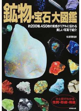 鉱物・宝石大図鑑 質感がリアルに伝わる美しい写真で紹介 ひと目でわかる性質・形成・用途