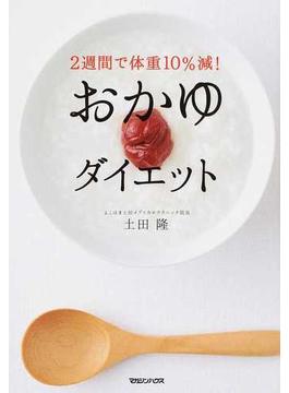 おかゆダイエット 2週間で体重10%減!
