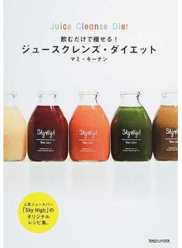 飲むだけで瘦せる!ジュースクレンズ・ダイエット 人気ジュースバー「Sky High」のオリジナルレシピ集。