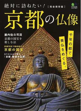 絶対に訪ねたい!京都の仏像 千年の都で美仏をめぐる。 完全保存版(エイムック)