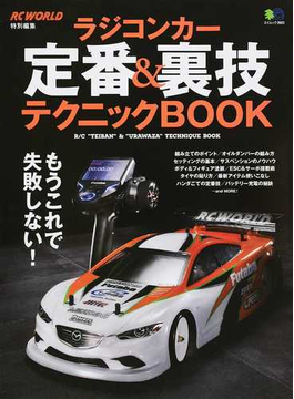ラジコンカー定番&裏技テクニックBOOK(エイムック)