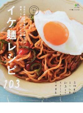 イケ麵レシピ103(エイムック)