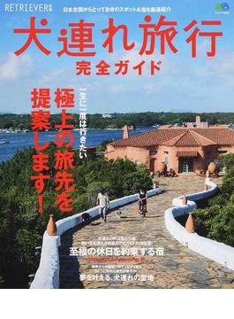 犬連れ旅行完全ガイド 日本全国からとっておきのスポット&宿を厳選紹介(エイムック)