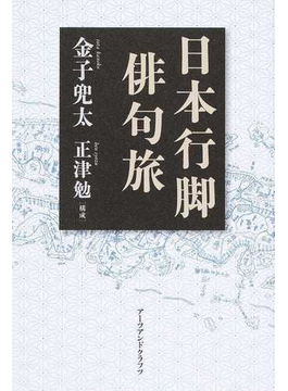 日本行脚俳句旅