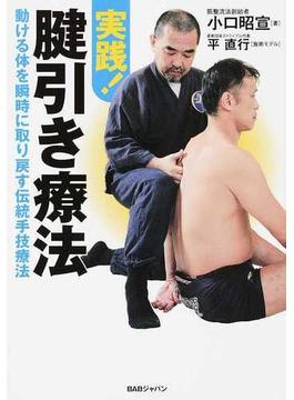実践!腱引き療法 動ける体を瞬時に取り戻す伝統手技療法