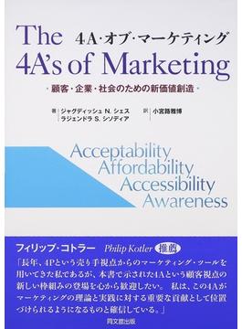 4A・オブ・マーケティング 顧客・企業・社会のための新価値創造 Acceptability Affordability Accessibility Awareness