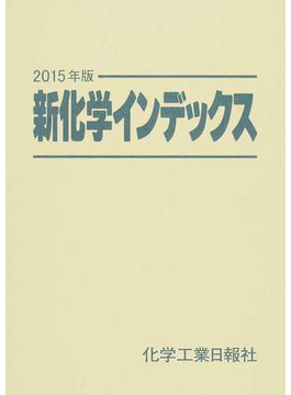 新化学インデックス 2015年版