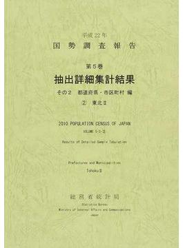 国勢調査報告 平成22年第5巻その2−2 抽出詳細集計結果 2 東北 2