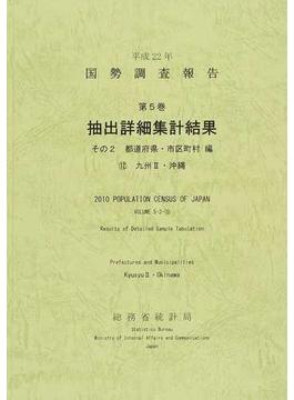 国勢調査報告 平成22年第5巻その2−12 抽出詳細集計結果 12 九州 2・沖縄