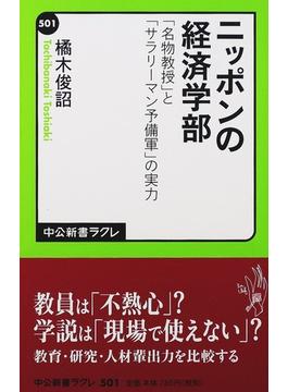 ニッポンの経済学部 「名物教授」と「サラリーマン予備軍」の実力(中公新書ラクレ)