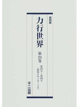 力行世界 復刻版 第24巻 第337号〜第340号(昭和8年1月〜4月)