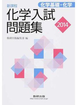 化学入試問題集化学基礎・化学 新課程 2014