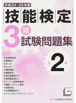 3級技能検定試験問題集 平成24・25年度第2集