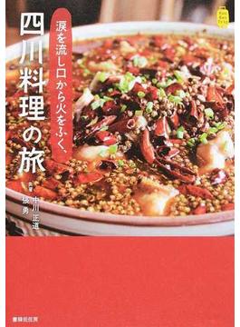 涙を流し口から火をふく、四川料理の旅