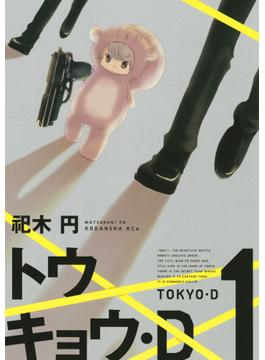 トウキョウ・D(KCx ITAN) 2巻セット