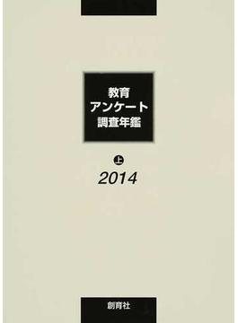 教育アンケート調査年鑑 2014上
