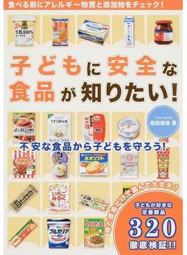 子どもに安全な食品が知りたい! 不安な食品から子どもを守ろう!(EIWA MOOK)