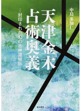 天津金木占術奥義 封印された幻の古神道秘伝
