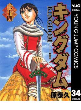 キングダム 34(ヤングジャンプコミックスDIGITAL)