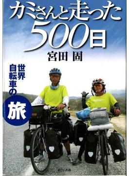 カミさんと走った500日 世界自転車の旅