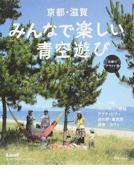 京都・滋賀みんなで楽しい青空遊び 日帰りアウトドア