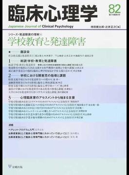 臨床心理学 Vol.14No.4 特集学校教育と発達障害