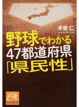 野球でわかる47都道府県「県民性」(祥伝社黄金文庫)